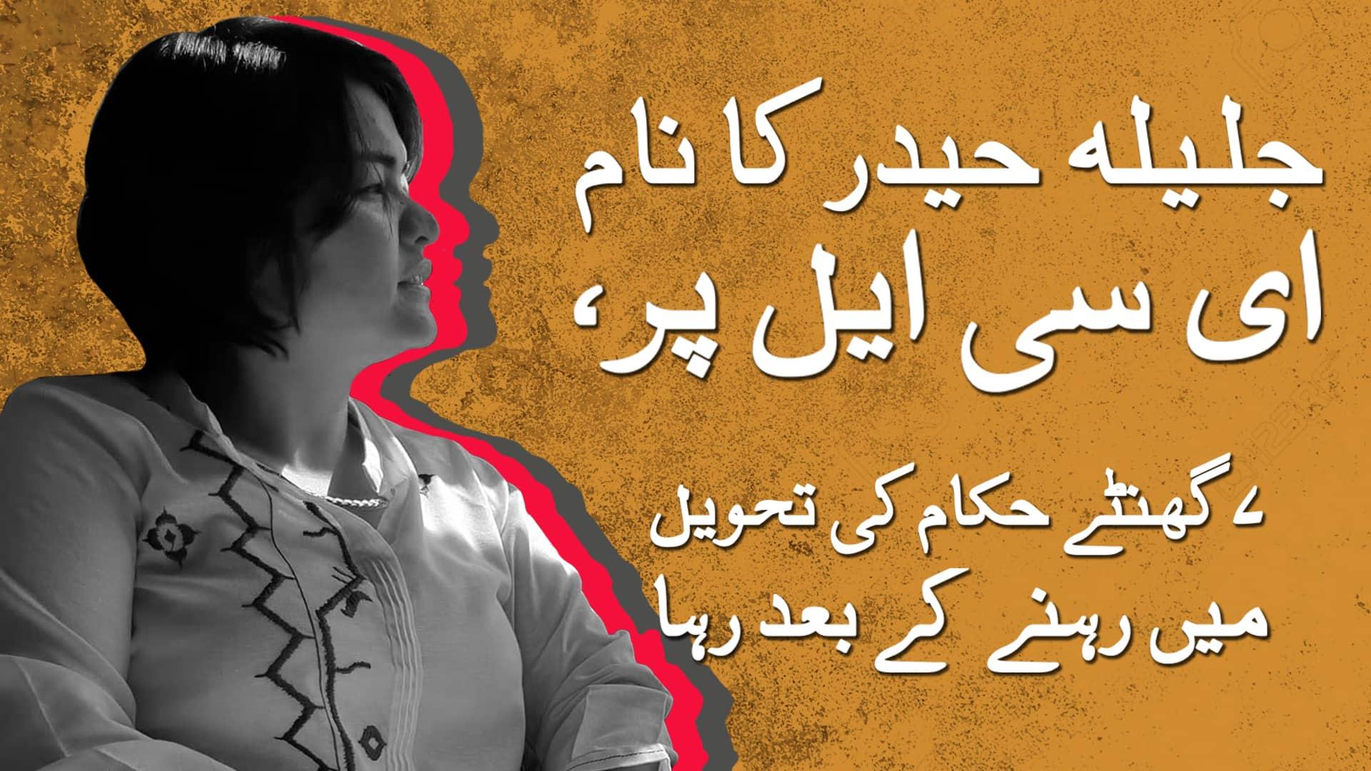 Jalila Haider