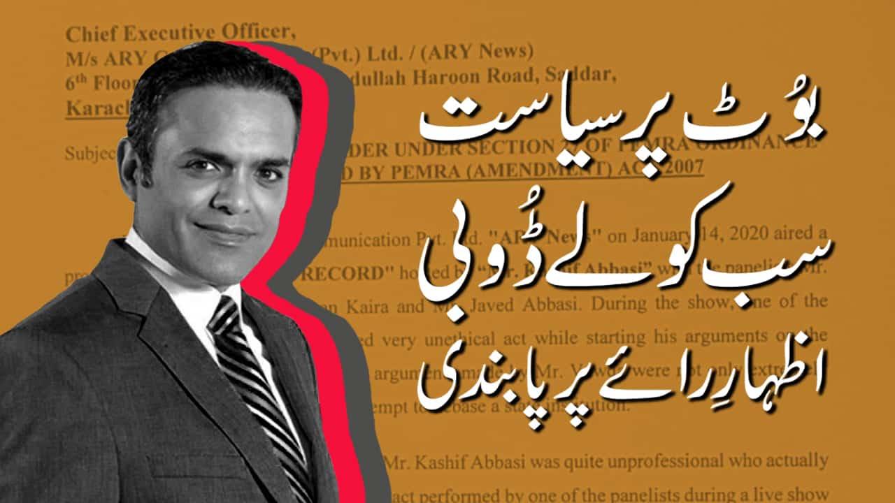 Kashif Abbasi banned by PEMRA
