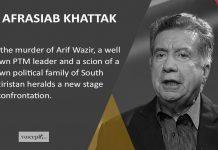 Afrasiab Khattak - Voicepk.net