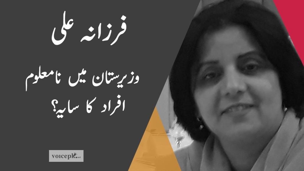 Farzana Ali